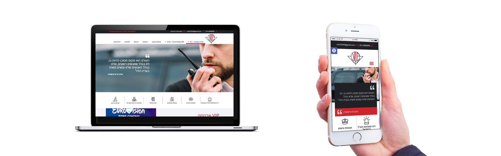 vip-security עיצוב ובניית אתר - סטודיו אבישיד