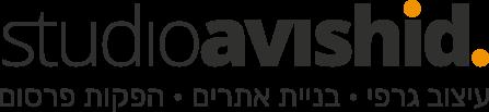 לוגו-סטודיו-אבישיד-עיצוב-גרפי